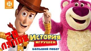 20 Ляпов История игрушек: Большой побег - Народный КиноЛяп