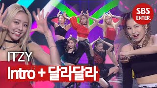 ITZY 축하공연 ♬Intro + 달라 달라♬ | 2019 SBS 연예대상(SBS Entertainment AWARDS) | SBS Enter.
