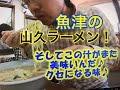 【魚津の山久ラーメン】富山ブラックだけじゃない、富山県の美味しいラーメン屋さん♪