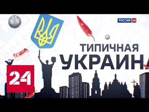 Типичная Украина. Боксер, певец, комик: карнавальная политика в Незалежной - Россия 24