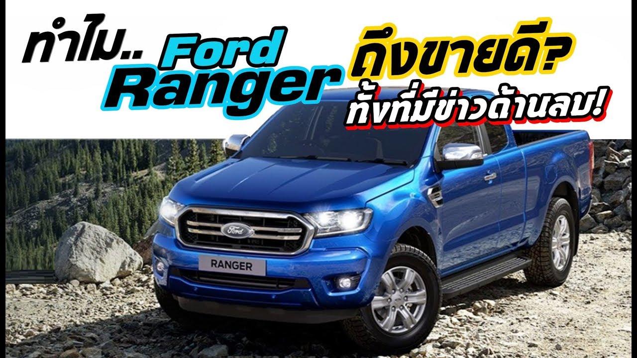 ทำไม Ford Ranger ถึงขายดี? ทั้งที่มีข่าวลบด้านปัญหาตัวรถ? | MZ Crazy Cars