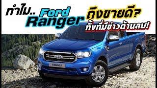 ทำไม-ford-ranger-ถึงขายดี-ทั้งที่มีข่าวลบด้านปัญหาตัวรถ-mz-crazy-cars