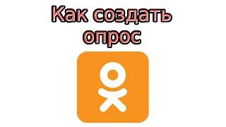 Как создать опрос в Одноклассниках(Видео урок о том, как создать опрос в Одноклассниках Подробнее: http://socseti4you.ru/2016/06/kak-sozdat-opros-v-odnoklassnikah.html., 2016-06-09T10:53:37.000Z)