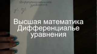 дифференциал Высшая математика(Контрольные, Курсовые, Дипломные работы по Высшей математике - любой сложности! malenok07@mail.ru Высшая математика..., 2013-02-06T15:25:55.000Z)