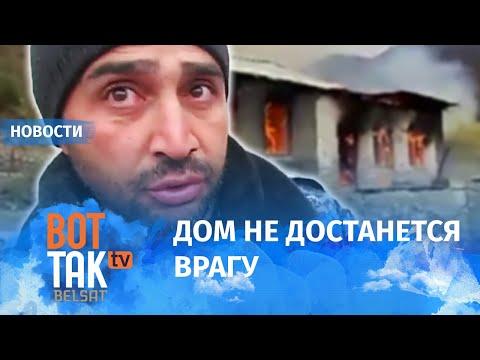Армяне сжигают свои дома, покидая Арцах