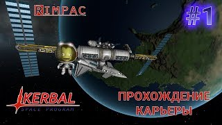 Kerbal Space Program _ #1 _ Карьера!