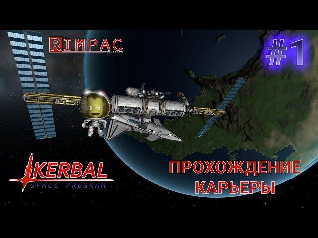 Kerbal Space Program (видео)