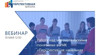 Работа над математическими понятиями в УМК «Перспективная начальная школа»