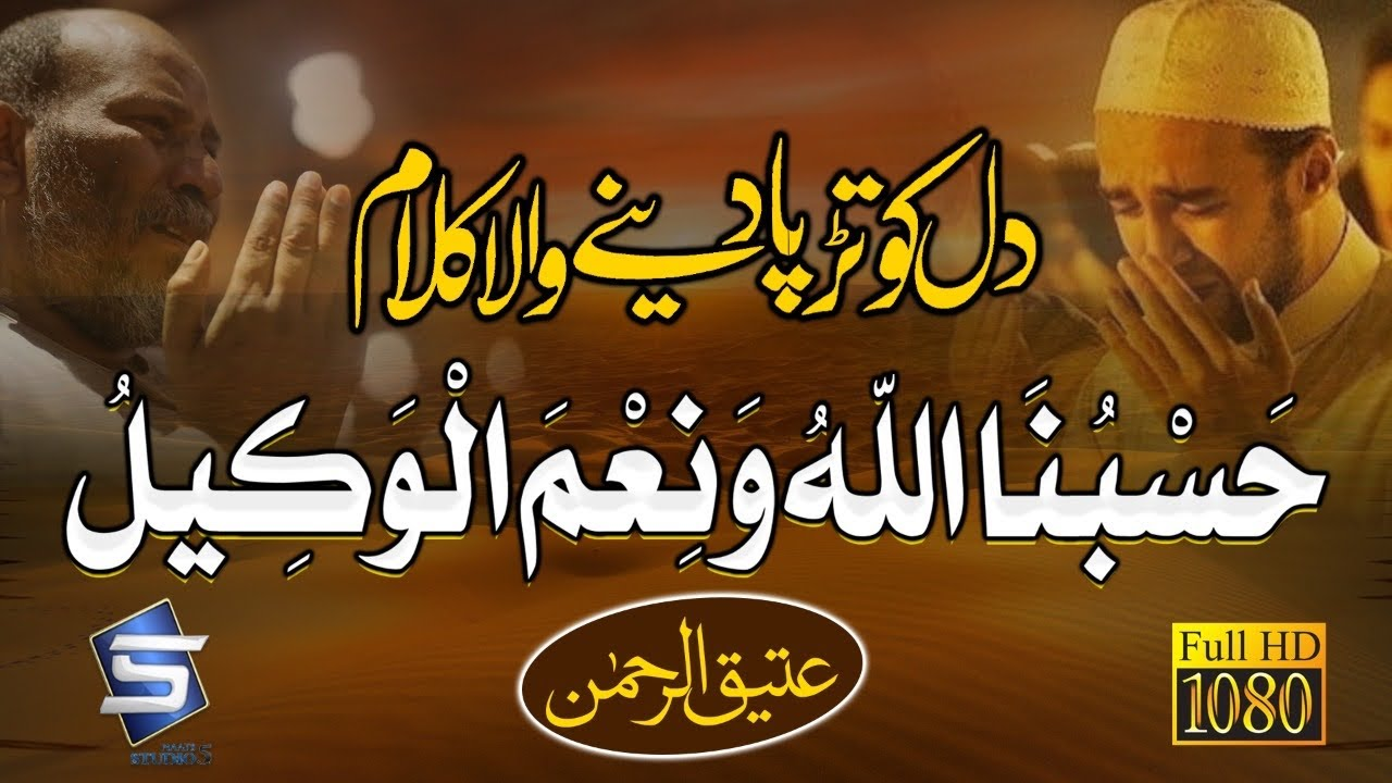 Download Heart Touching Kalam | Hasbunallah Wanimal Wakil | Attiq Ur Rehman | Studio5