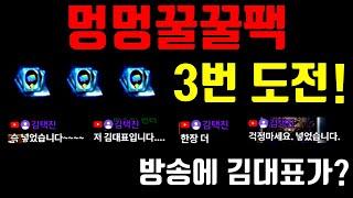 [리니지M] [렌] 멍꿀팩 3번 레전드 / 방송에 택진이형 오셔서 대박이 터졌다!!? 진짜? 天堂m LineageM