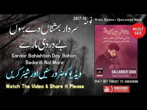 Noha - Sardar Bahishtan Day Bahon Bedardi - Qalandar Shah - 2017