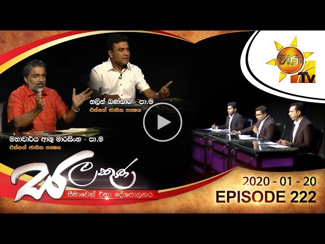 Hiru TV Salakuna | Ashu Marasinghe, Nalin Bandara | EP 222 | 2020-01-20