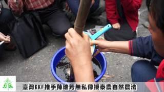 Repeat youtube video 臺灣KKF推手陳瑞芳無私傳授泰農自然農法