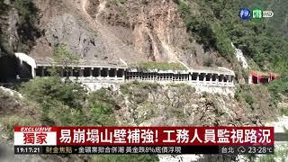 中斷19年! 台八線谷關-德基段將開放| 華視新聞 20181008