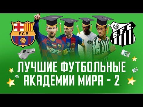 Лучшие футбольные академии - 2 /АНАТОМИЯ ФУТБОЛА