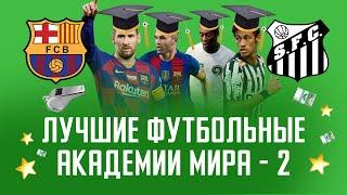 Лучшие футбольные академии 2 АНАТОМИЯ ФУТБОЛА