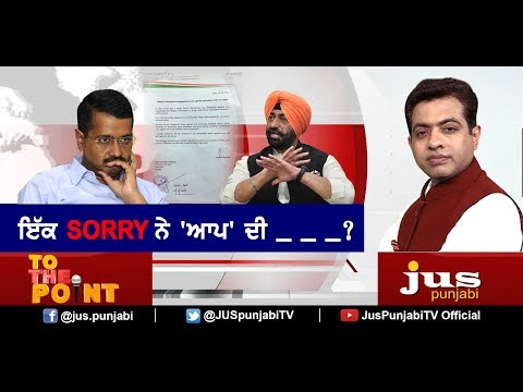 AAP's Sorry: Behind The Scene || To The Point || KP Singh || Jus Punjabi