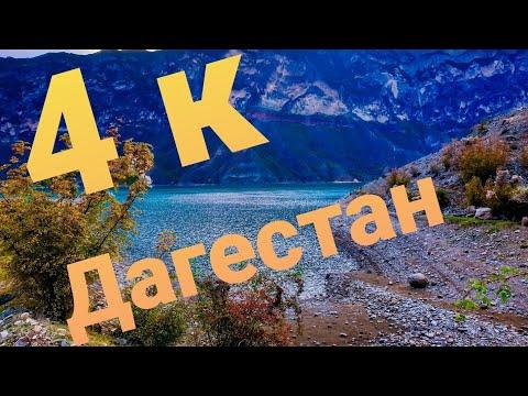 ✅4️⃣K #Dagestan | Дагестан 2019 | Красоты Дагестана, Природа Дагестана, горный Дагестан, #4k