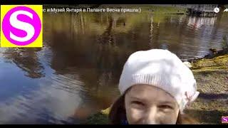 ВЛОГ Парк Бирутес и Музей Янтаря в Паланге Весна пришла:)(, 2016-04-30T10:16:48.000Z)