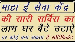 how to open maha e seva kendra and all service