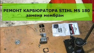 Ремонт карбюратора STIHL MS 180. Замена мембран