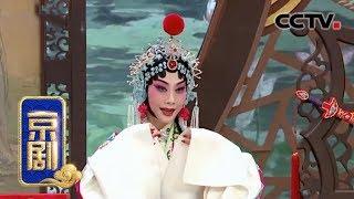 《中国京剧像音像集萃》 20190628 京剧《安国夫人》 1/2| CCTV戏曲