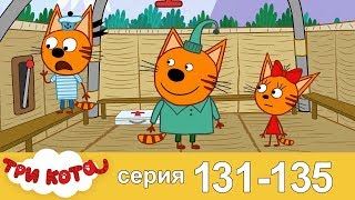 Три Кота | Сборник | Серия 131 - 135
