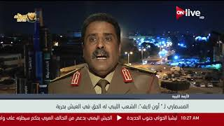 العميد أحمد المسماري لـ أون لايف: دول وأنظمة استخباراتية تتآمر ضد ليبيا