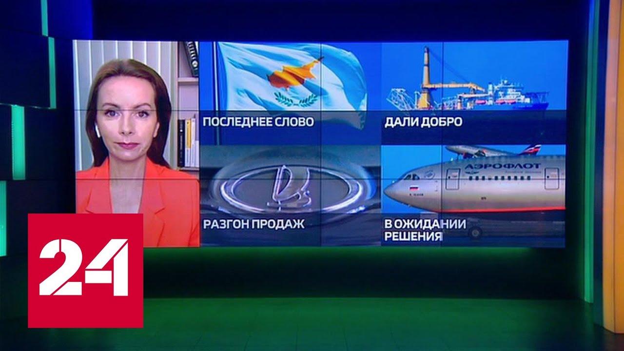 Дайджест: куда катится авторынок, и Внешние переговоры - Россия 24