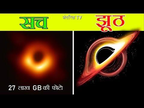 Black hole के इस तस्वीर ने बनाया नामुमकिन को मुमकिन First ever real image of a Black hole