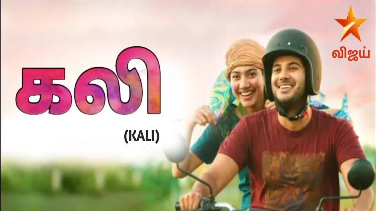 Download Kali Tamil Dubbed Movie, Dulquer Salmaan, Sai Pallavi, Upcoming Tamil Dubbed Movies, Kollywood Tamil