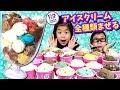 サーティワンアイスクリーム 全種類まぜてみた🍧 おいしい?まずい?カナダVer 日本にはないフレーバーいっぱい