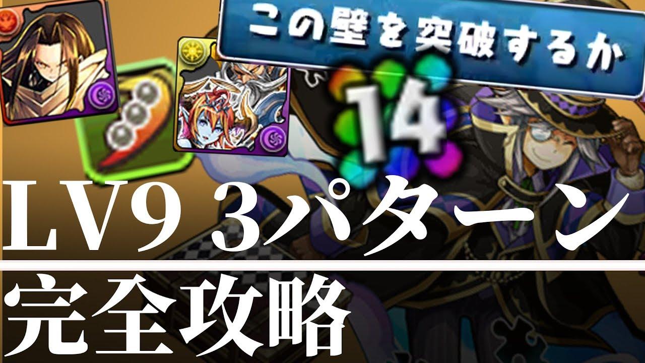 9 パズドラ チャレンジ