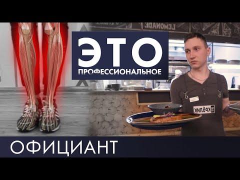 Официант | Это – профессиональное #5 (2019)
