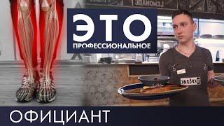 Официант   Это – профессиональное #5 (2019)