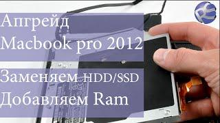 👍 Вторая жизнь старого Macbook Pro A1286(замена hdd, разбираем macbook, моддинг, тюнинг)