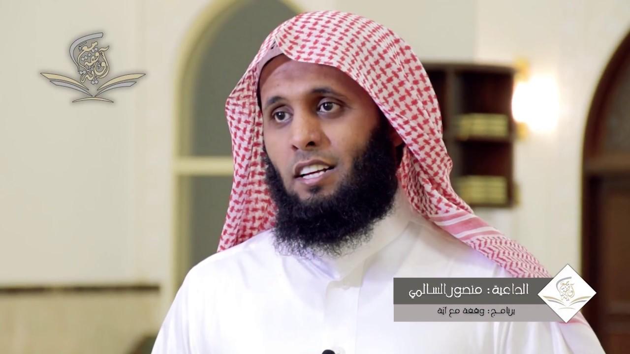جديد منصور السالمي رمضان يدنو يا سعادة خالقي حصري Hd Youtube