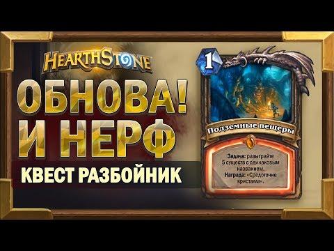 Срочные новости!  Обновление Hearthstone - Квест Разбойника Подземные пещеры понерфлен!!!