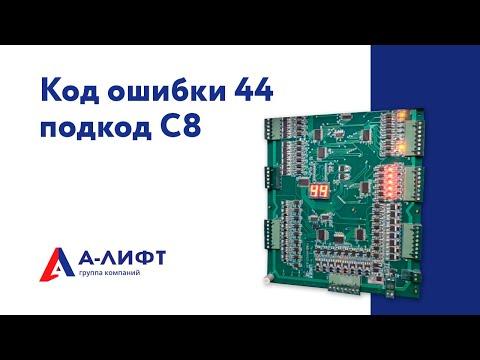 Код ошибки 44, подкод С8 / А-лифт