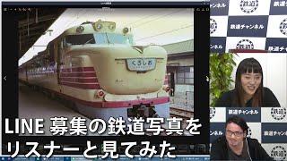 【8月5日生配信「しゃべ鉄気分!」part1】LINE募集の鉄道写真を見てみた