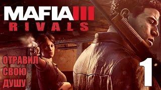 Прохождение Mafia 3 Rivals #1 ВТОРАЯ ТРЕТЬЯ МАФИЯ