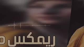 #ريمكس مغربي   خلي ابن ادم يكرهني