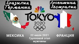 Мексика Франция Бразилия Германия прогноз на Олимпиаду по футболу Токио 2020 22 июля 2021 года