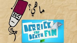 """"""" Derrick the Deathfin """" - ماهي؟"""
