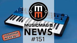 News #151: Осенние новинки железа! (Korg Opsix, Modal Cobalt 8, Dave Smith «сел в лужу» и др.)