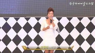 가수이금자/사랑아/한국연예예술인의밤