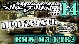 Мифы в NFS: Most Wanted - ПРОКАЧАТЬ BMW M3 GTR? - #14
