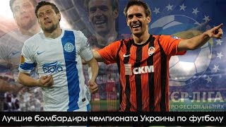 Лучшие бомбардиры чемпионата Украины по футболу