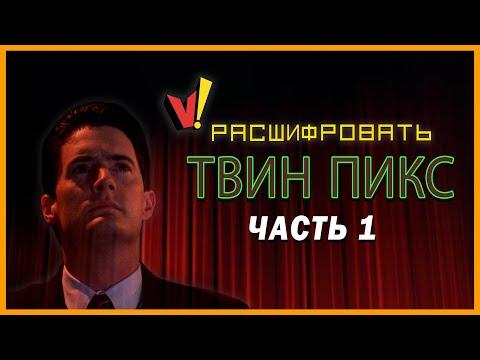 Твин пикс 6 серия 2017