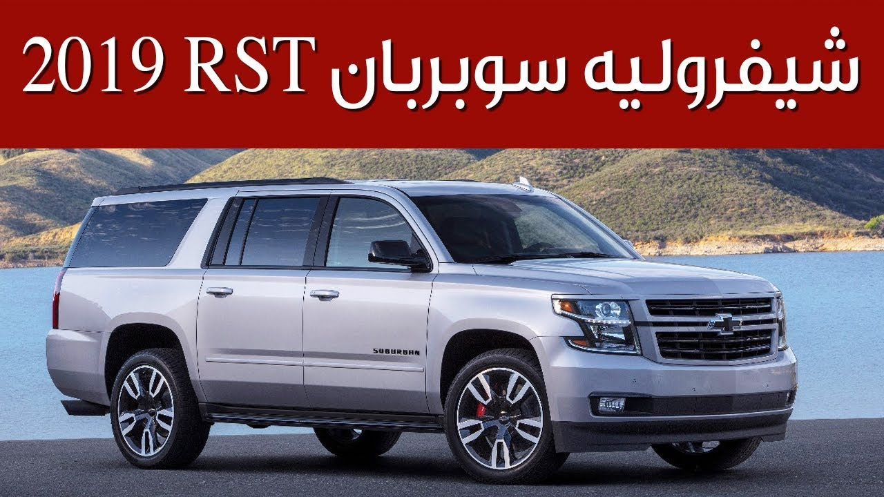 2019 Chevrolet Suburban RST شيفروليه سوبربان ار اس تي 2019 | سعودي أوتو